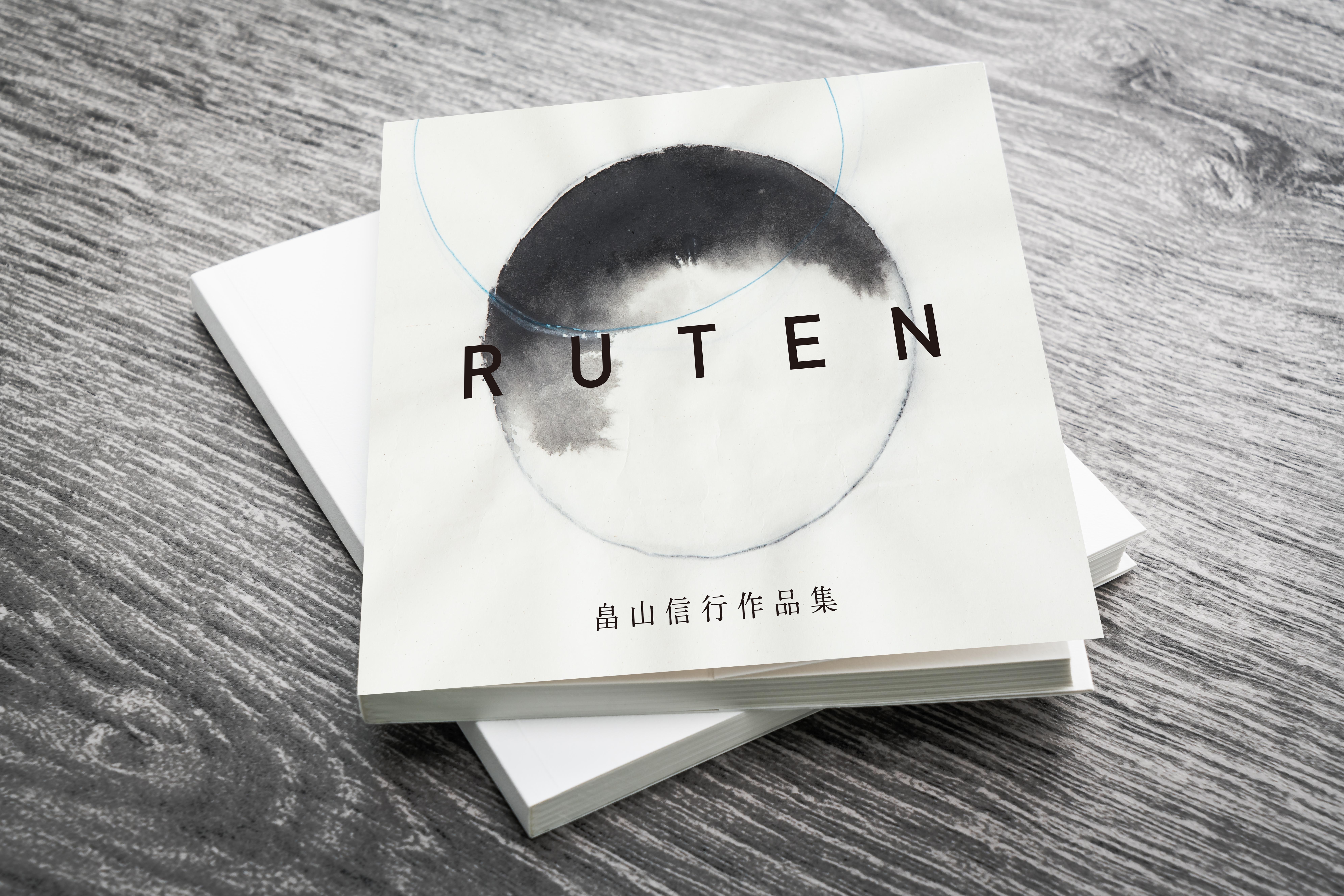 畠山信行作品集 RUTEN 9/20 発売中