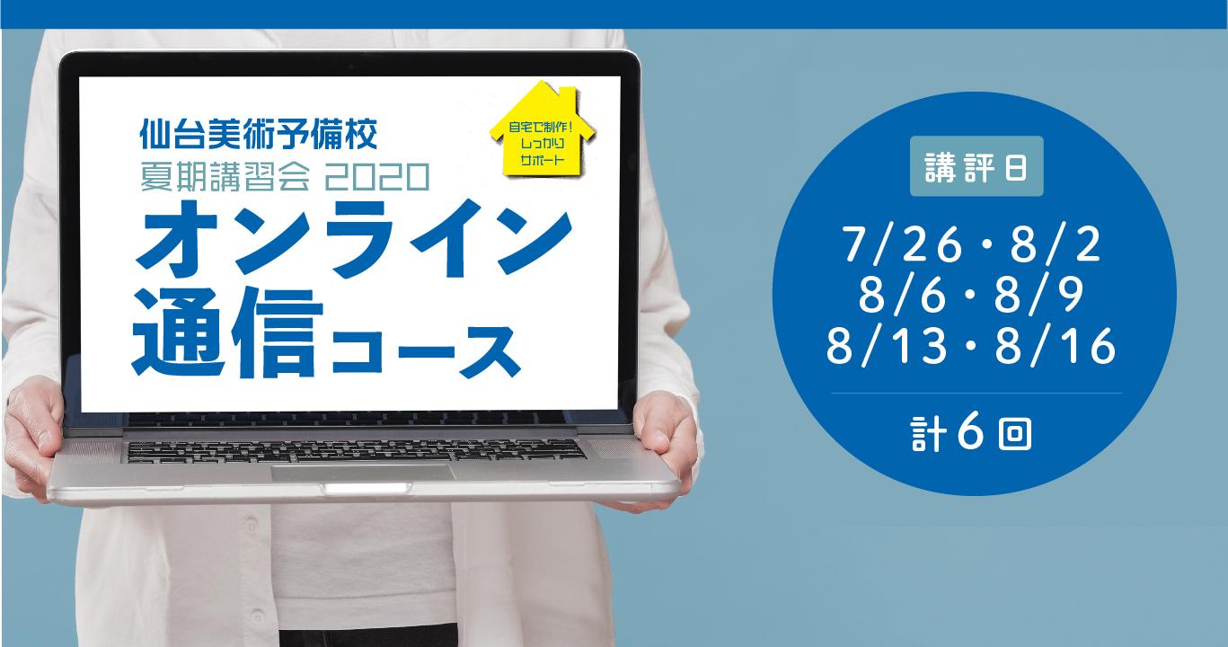 2020年オンライン通信コース 夏期講習会