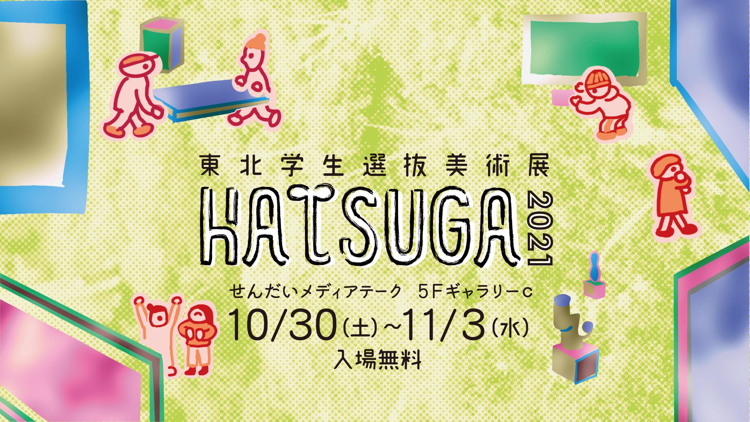 東北学生選抜美術展 HATSUGA 10/30〜11/3 入場無料
