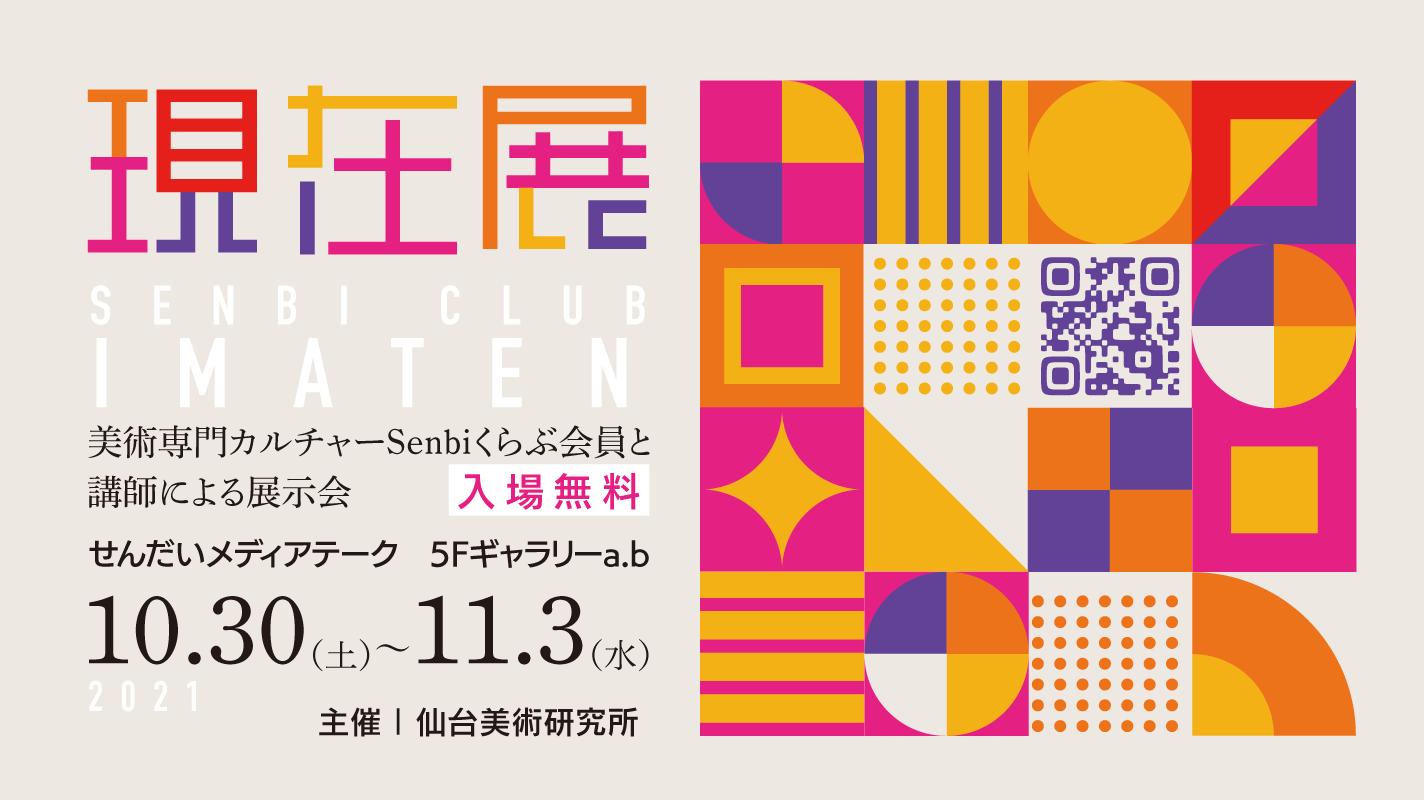 現在展2021 10/30〜11/3 入場無料